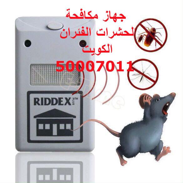 مكافحة حشرات الفروانية 55306090 بالكويت