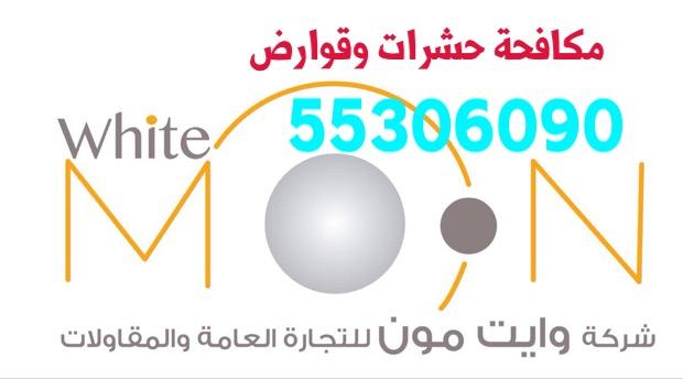 مكافحه قوارض جليب الشويخ 51516050
