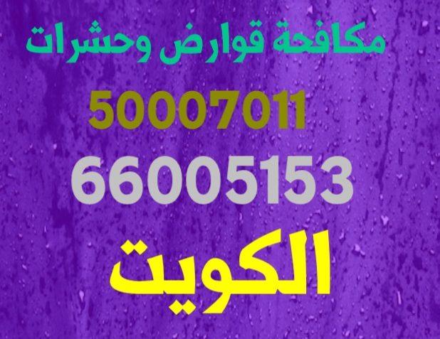 ابادة البريعصي الفروانية 55306090