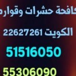 مكافحه قوارض ضاحيه السلام 66005153