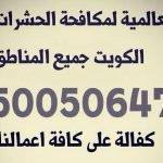شركة مكافحة حشرات ضاحية السلام 55306090 بالكويت