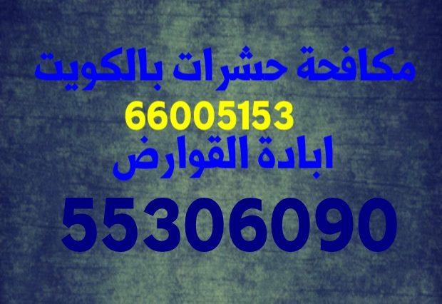 مكافحه قوارض الضباعيه 66005153