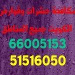 مكافحه قوارض ابو الحصانيه 51516050