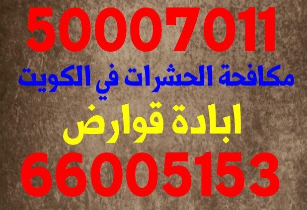 مكافحة حشرات جابر الاحمد 66005153