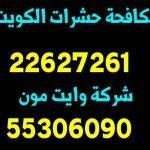 رقم شركة مكافحة بق الفراش الفروانيه 55306090