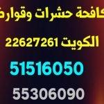 مكافحه بق الفراش اليرموك 55306090