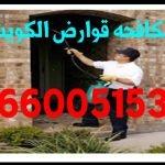 شركة مكافحة حشرات عبدالله السالم 55306090 بالكويت