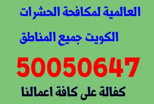 شركة مكافحة حشرات فهدالاحمد 55306090 بالكويت