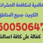 مكافحة حشرات جليب الشويخ 51516050