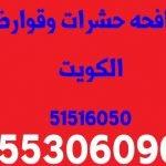 مكافحة حشرات مبارك الكبير 66005153