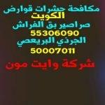 مكافحة حشرات الفنطاس الزراعي 55306090