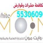 مكافحه قوارض العقيله 51516050