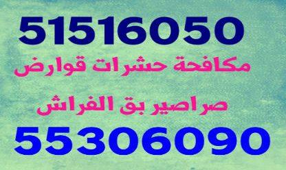 شركة وايت مون لمكافحة الحشرات والقوارض 55306090