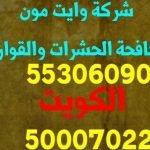 شركة مكافحة الصراصير بنيد القار 55306090 بالكويت