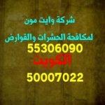 مكافحة الصراصير ابو حليفة 66005153