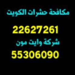 مكافحة حشرات الكويت | 51516050 - 51222132
