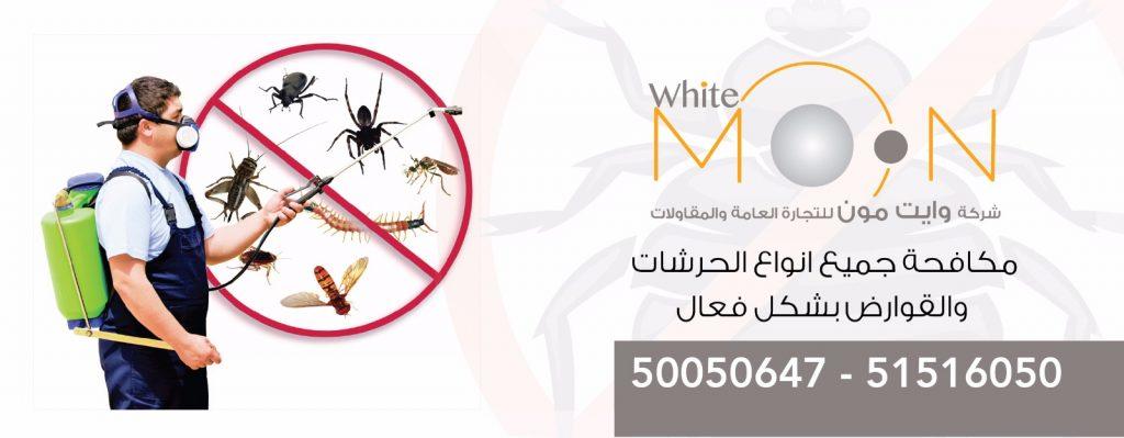 رش مبيدات للحشرات والقوارض بالكويت 55306090