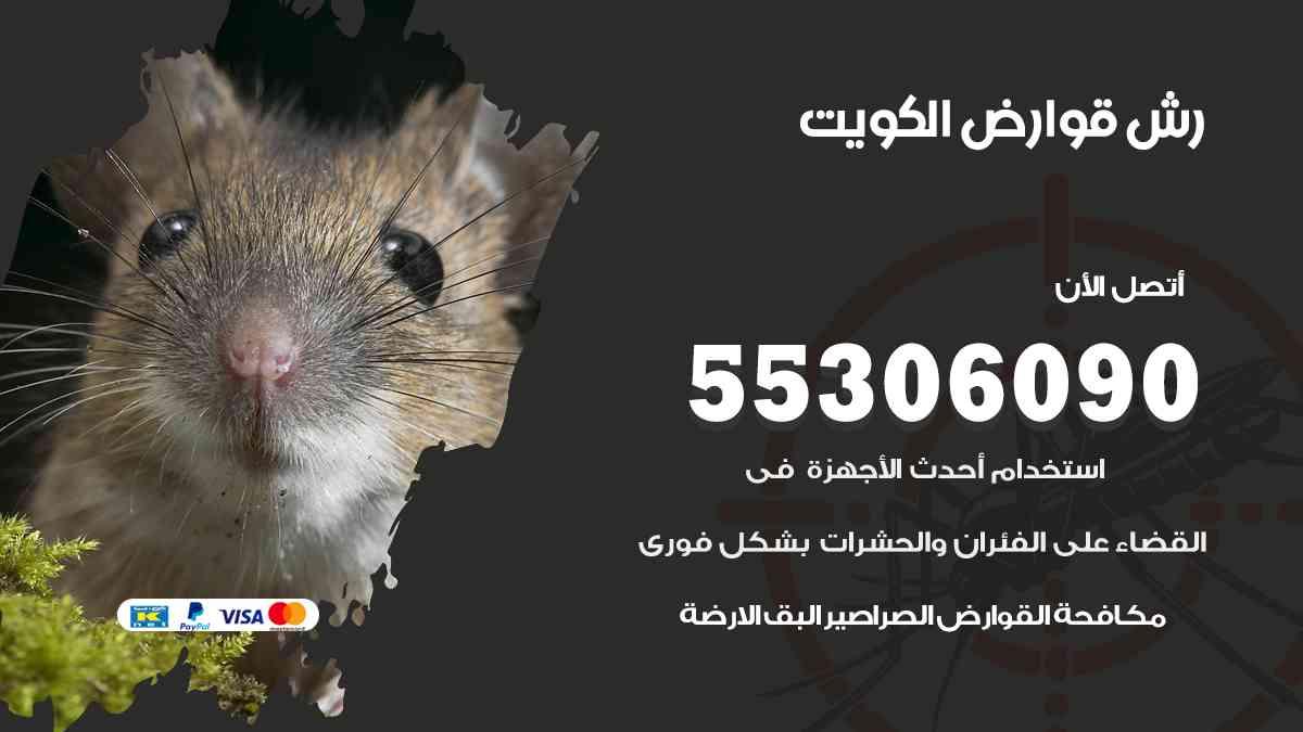 رش قوارض الكويت
