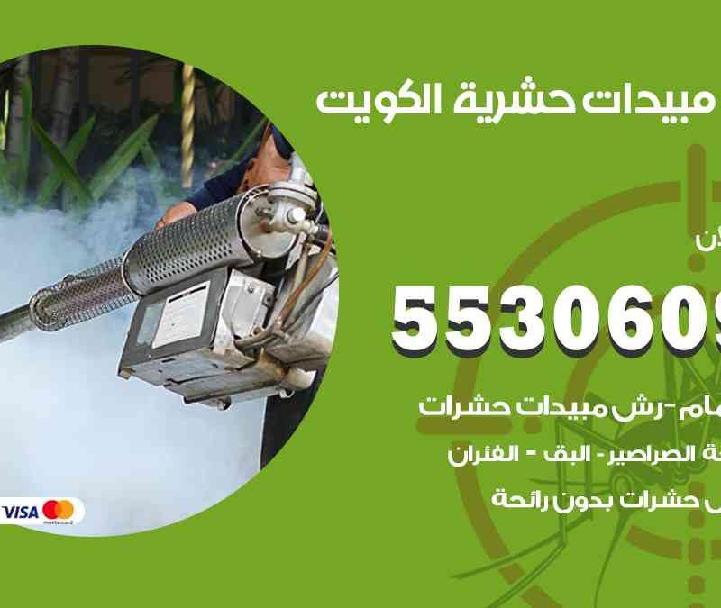 شركة مبيدات حشرية الكويت 55306090 مكفاحة الحشرات والقوارض