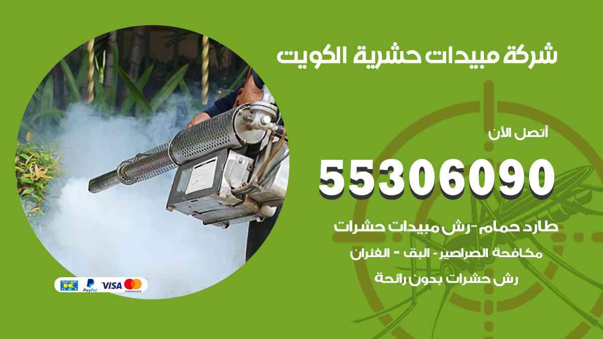 شركة مبيدات حشرية الكويت