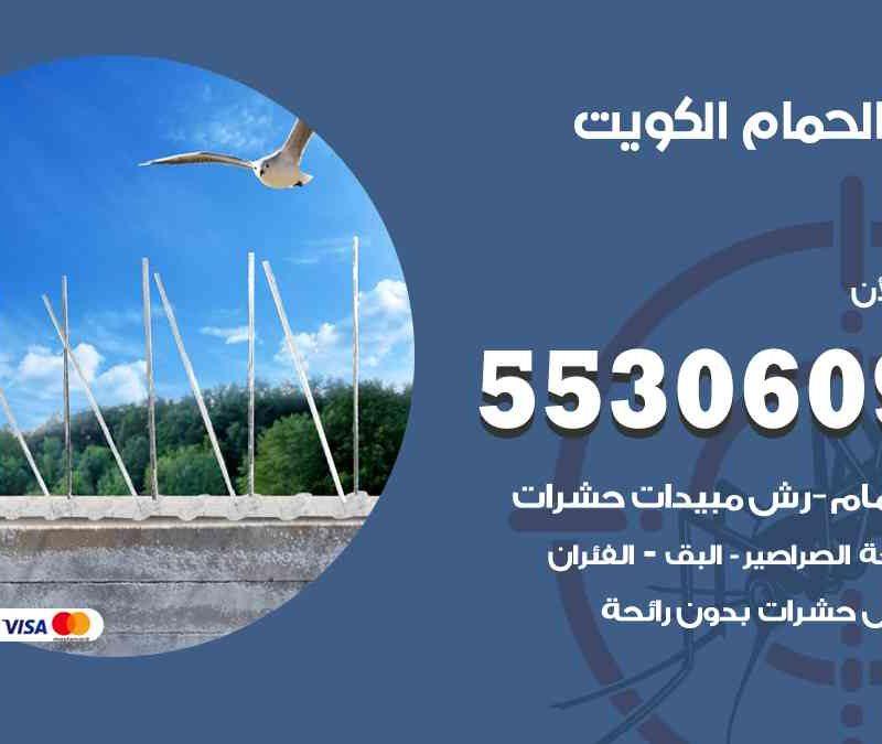 طارد الحمام الكويت 55306090 تركيب شبك طارد للحمام