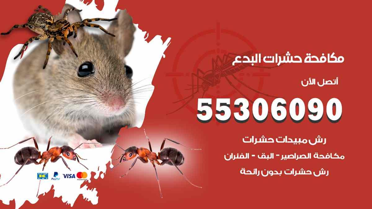 مكافحة حشرات البدع
