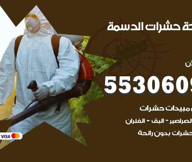 مكافحة حشرات الدسمة 55306090 شركة مكافحة و رش حشرات وقوارض