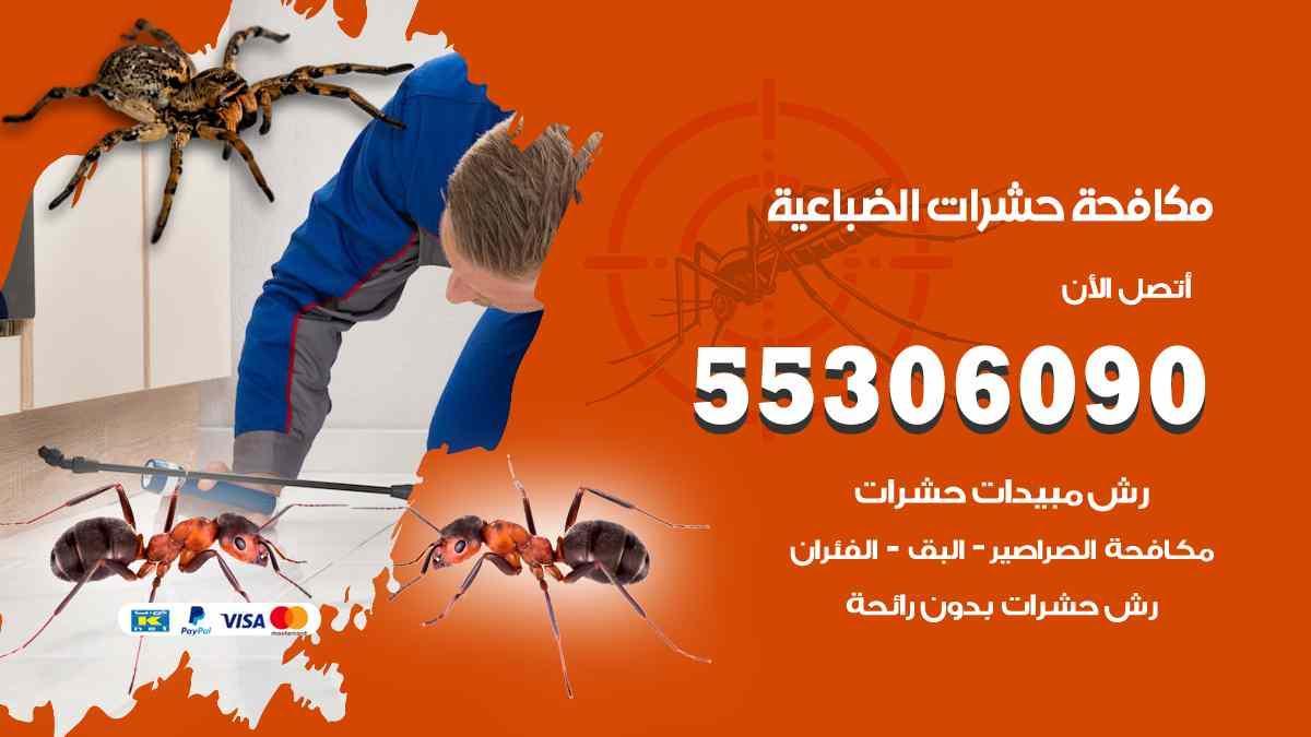 مكافحة حشرات الضباعية