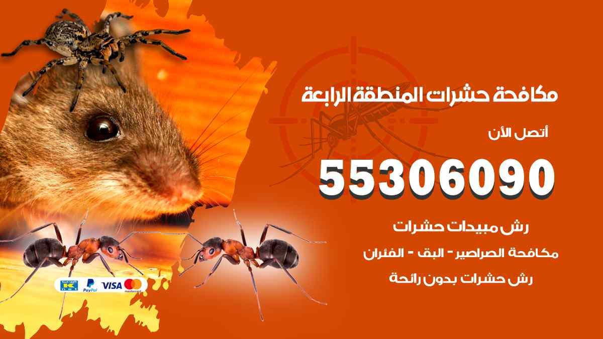 مكافحة حشرات المنطقة الرابعة