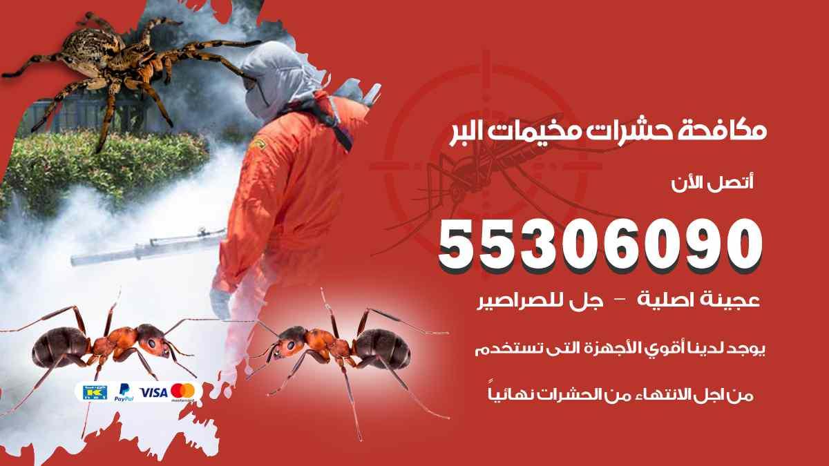 مكافحة حشرات مخيمات البر
