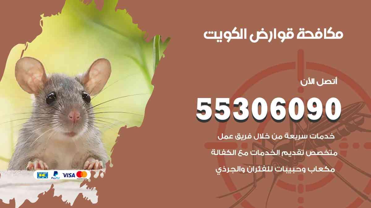 مكافحة قوارض الكويت